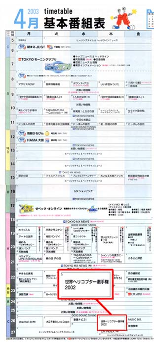 番組 表 mx 東京