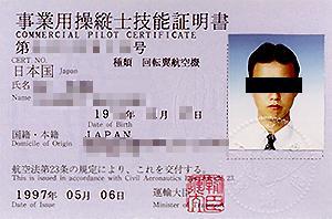 パイロットライセンス アルファ...